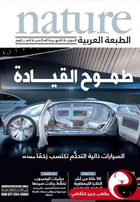 مجلة nature الطبعة العربية - العدد30 - آذار 2015 - مقهى جرير الثقافي