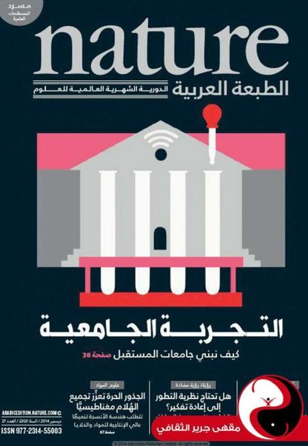 مجلة nature الطبعة العربية - العدد27 - كانون أول2014 - مقهى جرير الثقافي
