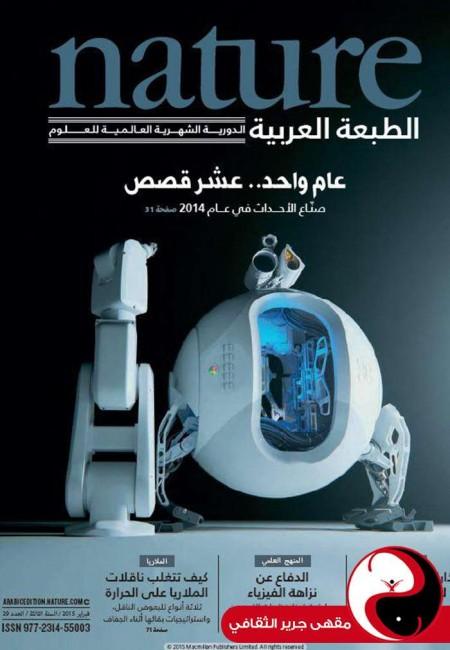 مجلة nature الطبعة العربية - العدد29 - شباط 2015 - مقهى جرير الثقافي