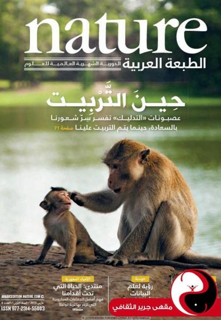 مجلة nature الطبعة العربية - العدد6 - آذار2013 - مقهى جرير الثقافي
