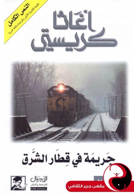 جريمة في قطار الشرق - مقهى جرير الثقافي