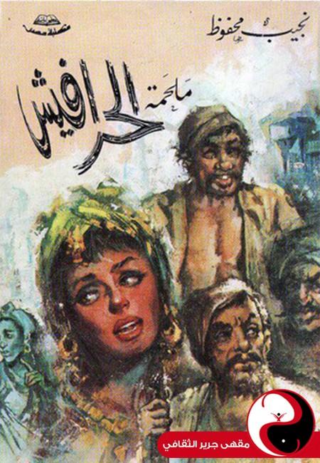 ملحمه الحرافيش - مقهى جرير الثقافي