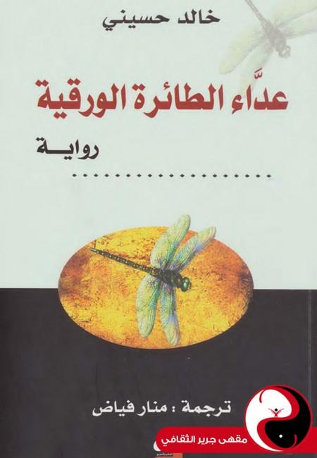 عدَّاء الطائرة الورقية - مقهى جرير الثقافي