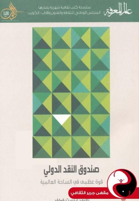صندوق النقد الدولي - مجلة عالم المعرفة - العدد 435 - مقهى جرير الثقافي