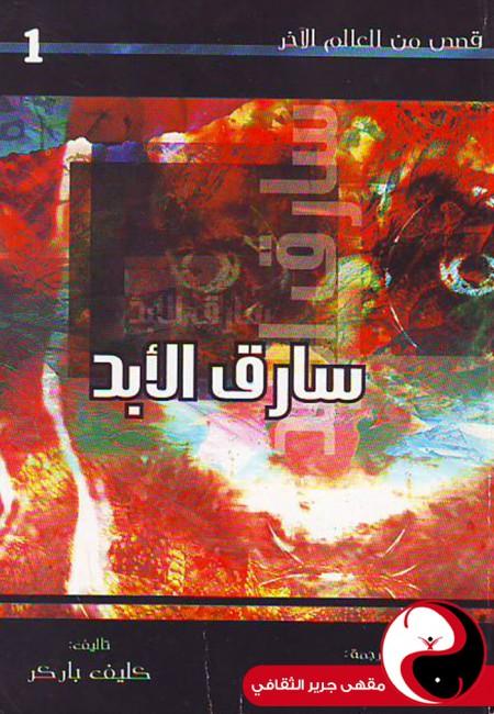 سارق الأبد - مقهى جرير الثقافي