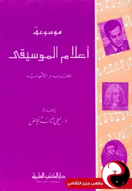 موسوعة أعلام الموسيقي - مقهى جرير الثقافي