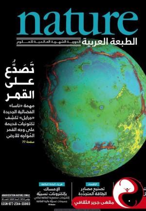 مجلة nature الطبعة العربية - العدد26 - تشرين ثاني2014 - مقهى جرير الثقافي