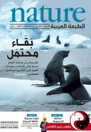 مجلة nature الطبعة العربية - العدد24 - أيلول2014 - مقهى جرير الثقافي