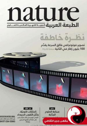 مجلة nature الطبعة العربية - العدد28 - كانون أول 2015 - مقهى جرير الثقافي