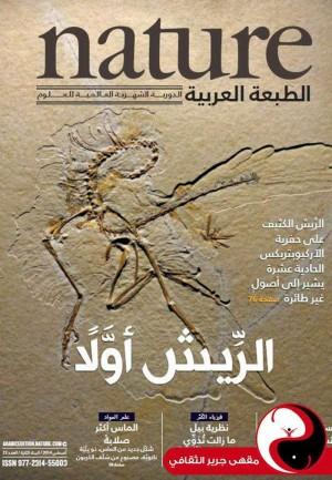 مجلة nature الطبعة العربية - العدد23 - آب2014 - مقهى جرير الثقافي