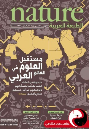 مجلة nature الطبعة العربية - العدد25 - تشرين أول2014 - مقهى جرير الثقافي
