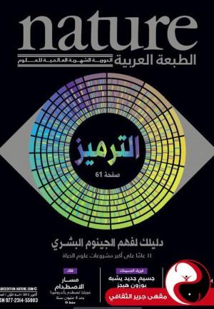مجلة nature الطبعة العربية - العدد1 - تشرين أول 2012 - مقهى جرير الثقافي