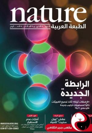 مجلة nature الطبعة العربية - العدد3 - كانون أول 2012 - مقهى جرير الثقافي