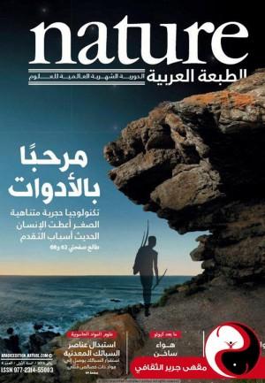 مجلة nature الطبعة العربية - العدد4 - كانون ثاني2013 - مقهى جرير الثقافي