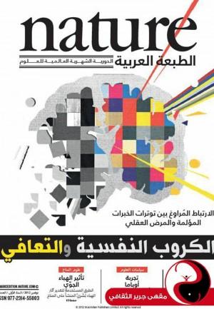 مجلة nature الطبعة العربية - العدد2 - تشرين ثاني 2012 - مقهى جرير الثقافي