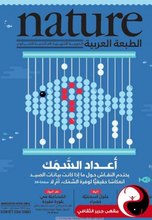 مجلة nature الطبعة العربية - العدد7 - نيسان2013 - مقهى جرير الثقافي
