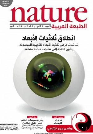 مجلة nature الطبعة العربية - العدد8 - ايار2013 - مقهى جرير الثقافي