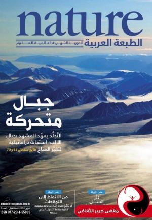 مجلة nature الطبعة العربية - العدد5 - شباط2013 - مقهى جرير الثقافي