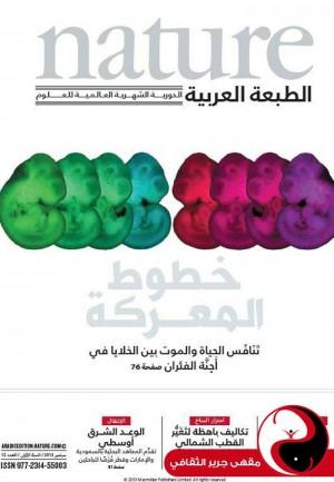 مجلة nature الطبعة العربية - العدد12 - أيلول2013 - مقهى جرير الثقافي - مقهى جرير الثقافي