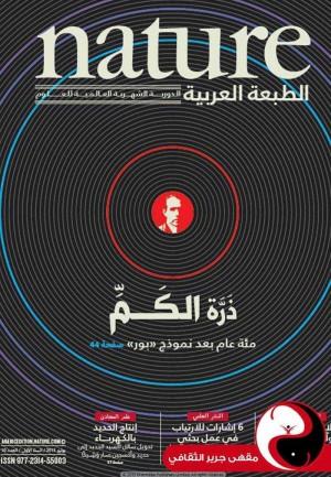 مجلة nature الطبعة العربية - العدد10 - تموز2013 - مقهى جرير الثقافي - مقهى جرير الثقافي