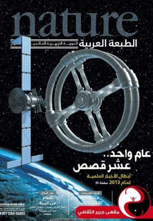 مجلة nature الطبعة العربية - العدد17 - شباط2014 - مقهى جرير الثقافي - مقهى جرير الثقافي