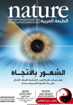 مجلة nature الطبعة العربية - العدد20 - ايار2014 - مقهى جرير الثقافي - مقهى جرير الثقافي