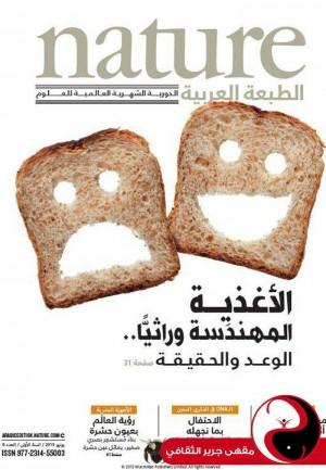 مجلة nature الطبعة العربية - العدد9 - حزيران2013 - مقهى جرير الثقافي - مقهى جرير الثقافي