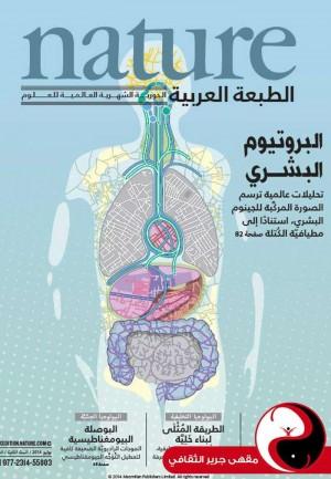 مجلة nature الطبعة العربية - العدد22 - تموز2014 - مقهى جرير الثقافي - مقهى جرير الثقافي