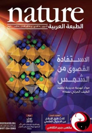 مجلة nature الطبعة العربية - العدد16 - كانون ثاني2014 - مقهى جرير الثقافي - مقهى جرير الثقافي