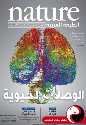 مجلة nature الطبعة العربية - العدد21 - حزيران2014 - مقهى جرير الثقافي - مقهى جرير الثقافي