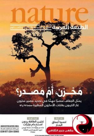 مجلة nature الطبعة العربية - العدد18 - آذار2014 - مقهى جرير الثقافي - مقهى جرير الثقافي