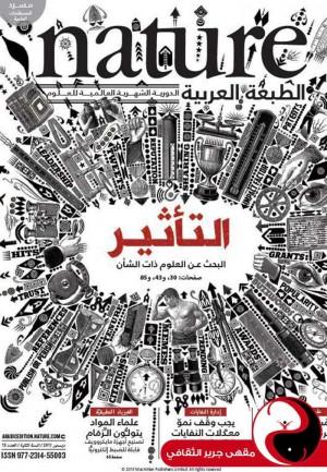 مجلة nature الطبعة العربية - العدد15 - كانون أول2013 - مقهى جرير الثقافي - مقهى جرير الثقافي