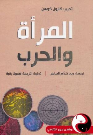 مجموعة كبيرة من الكتب الالكترونية المجانية أدب تاريخ لغة عربية ترجمة شعر وغيرها
