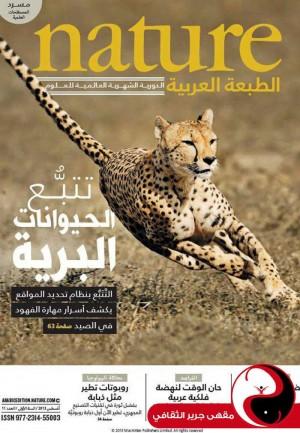 مجلة nature الطبعة العربية - العدد11 - آب2013 - مقهى جرير الثقافي - مقهى جرير الثقافي