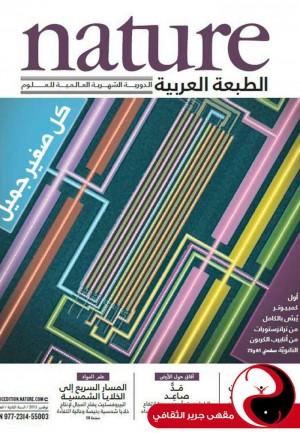مجلة nature الطبعة العربية - العدد14 - تشرين ثاني2013 - مقهى جرير الثقافي - مقهى جرير الثقافي