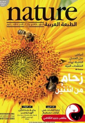 مجلة nature الطبعة العربية - العدد19 - نيسان2014 - مقهى جرير الثقافي - مقهى جرير الثقافي