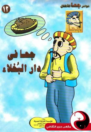 جحا في دار البخلاء - مقهى جرير الثقافي