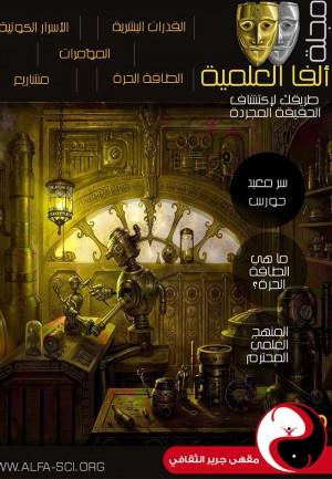 مجلة ألفا العلمية - العدد2 - مقهى جرير الثقافي