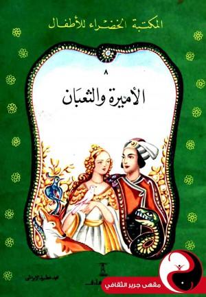 الأميرة و الثعبان - مقهى جرير الثقافي