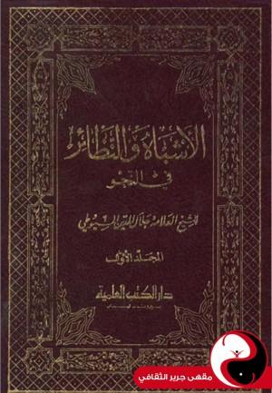 الأشباه والنظائر فى النحو - المجلد الأول - مقهى جرير الثقافي