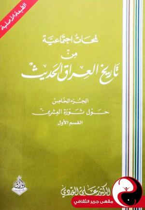 لمحات اجتماعية من تاريخ العراق الحديث جـ 5 - مقهى جرير الثقافي