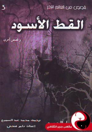 القط الأسود - مقهى جرير الثقافي