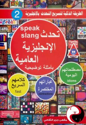 تحدث الإنجليزية العامية - مقهى جرير الثقافي