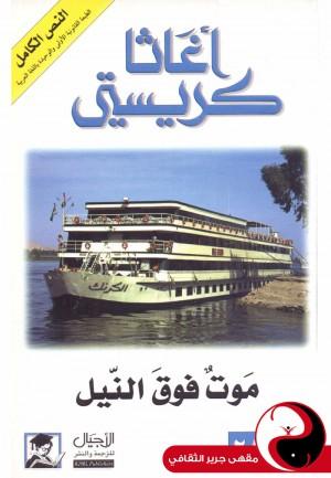 موت فوق النيل - مقهى جرير الثقافي