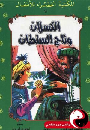 الكسلان و تاج السلطان - مقهى جرير الثقافي