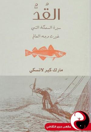القد - سيرة السمكة التي غيرت وجه العالم - مقهى جرير الثقافي
