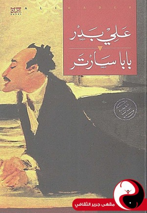 بابا سارتر - مقهى جرير الثقافي