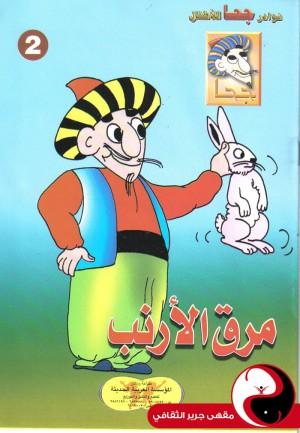 مرق الأرنب - مقهى جرير الثقافي