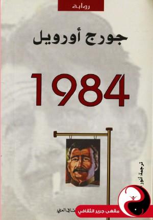 1984 - مقهى جرير الثقافي