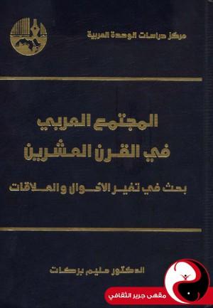 المجتمع العربي في القرن العشرين - مقهى جرير الثقافي